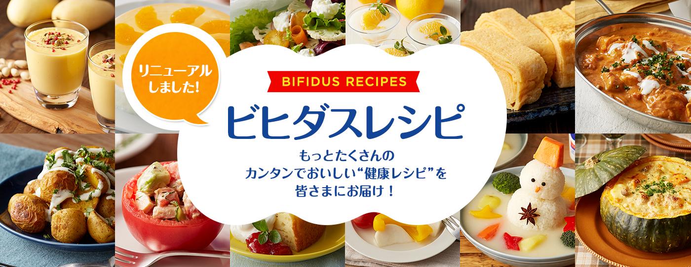 """リニューアルしました! BIFIDUS RECIPES ビヒダスレシピ もっとたくさんのカンタンでおいしい""""健康レシピ""""を皆さまにお届け!"""